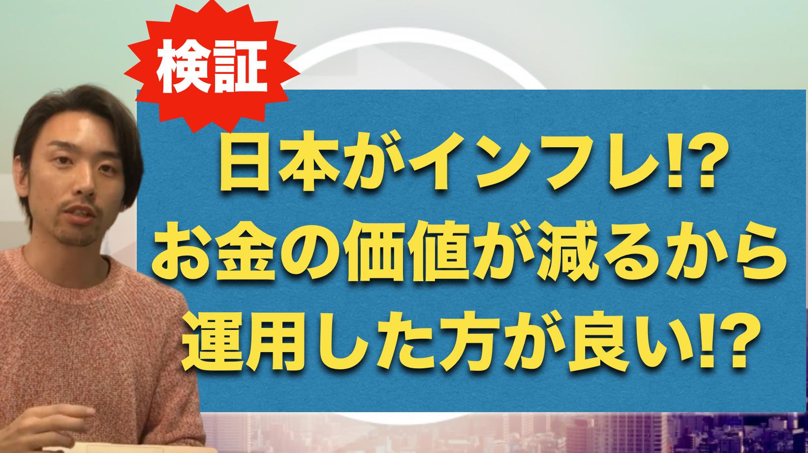 【検証】日本は1999年以降デフレが続いていた! 〜インフレにならない理由〜