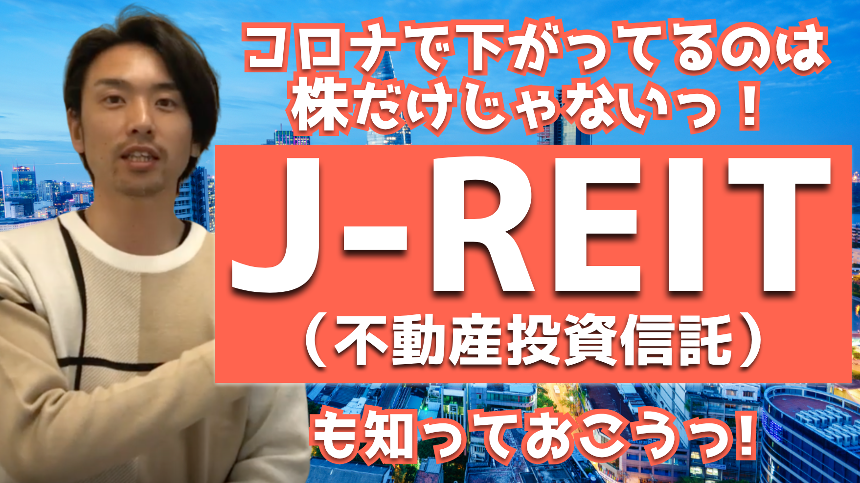【J-REIT】不動産投資とどっちが良い? 〜7年ぶりの安値到来!J-REITの魅力を解説〜