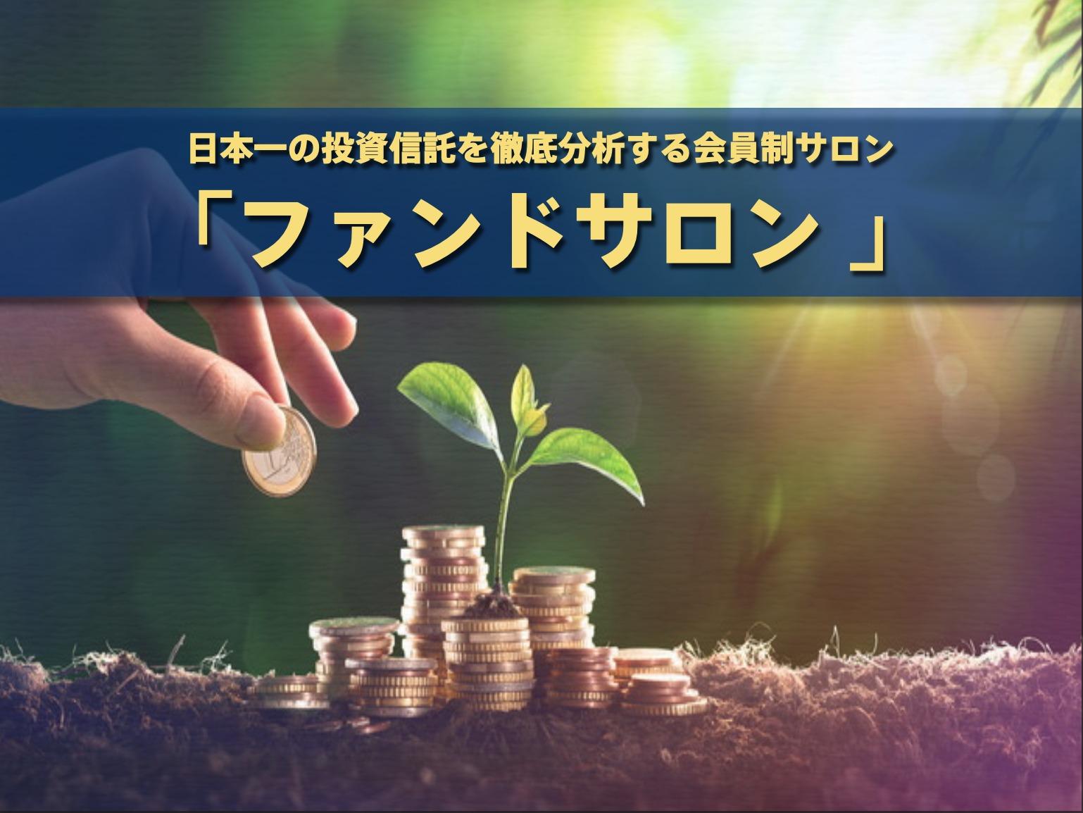 保護中: 日本一の投資信託を徹底分析する会員制サロン「ファンドサロン」