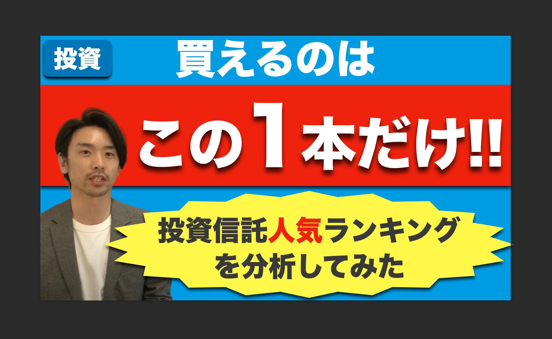 【投資信託】日本で最も売れているトップ10を分析 〜本当に買いたいのは1つだけ!?〜