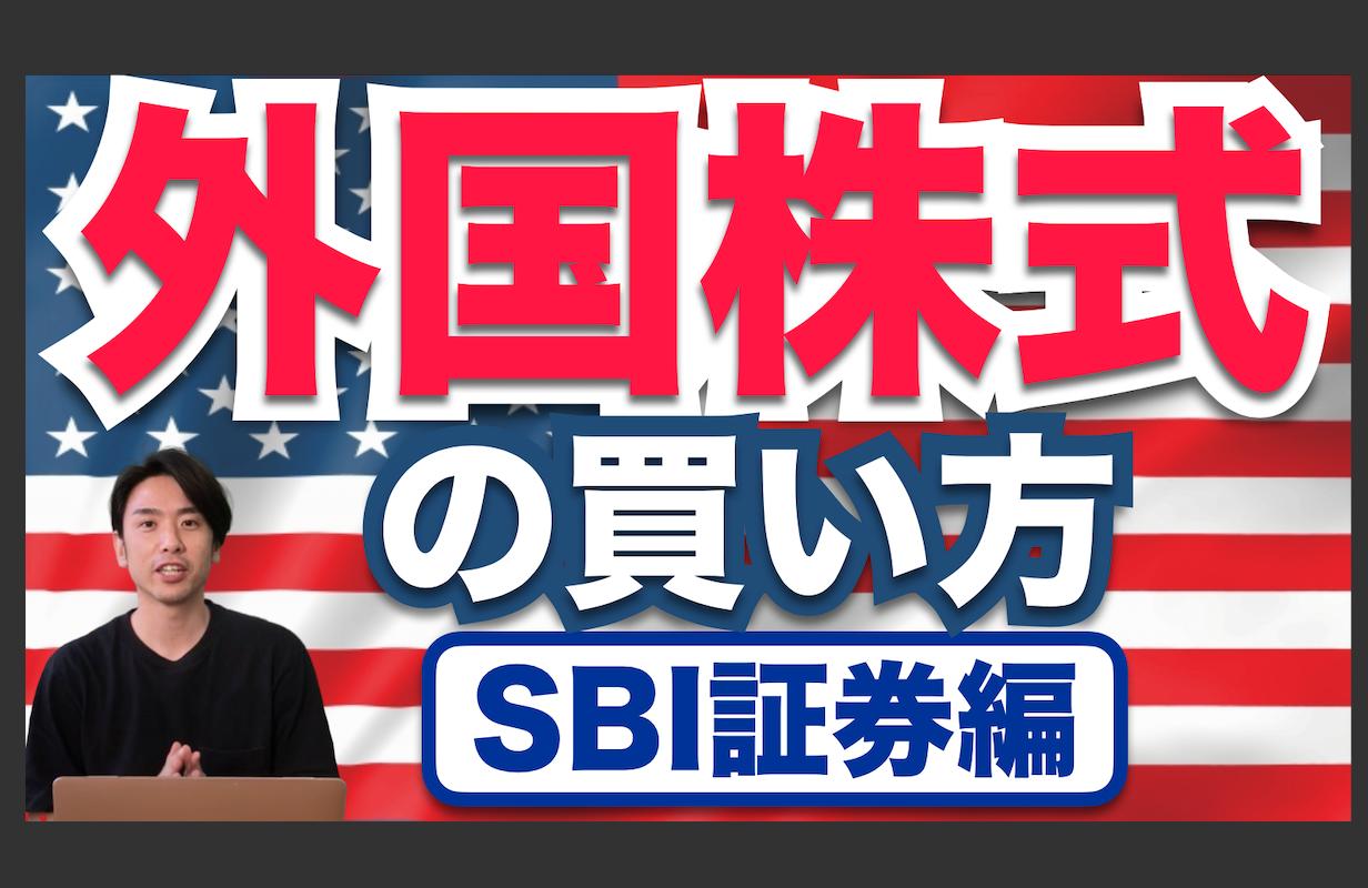 【株初心者】米国株を買ってみよう! 〜外国株の買い方SBI証券編〜