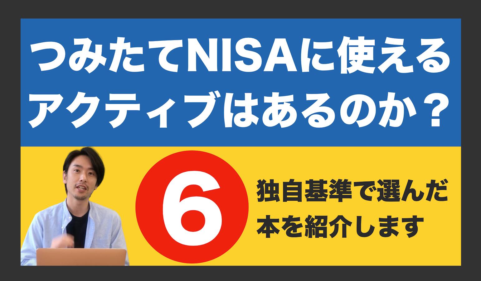 【つみたてNISA】インデックス投信とアクティブ投信どっちを選んだら良いか?
