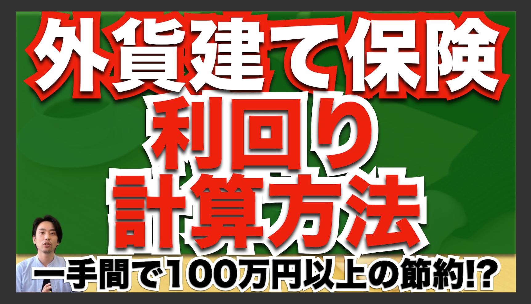 【外貨建て保険】実際の利回りを計算してみたら100万円以上節約できた!