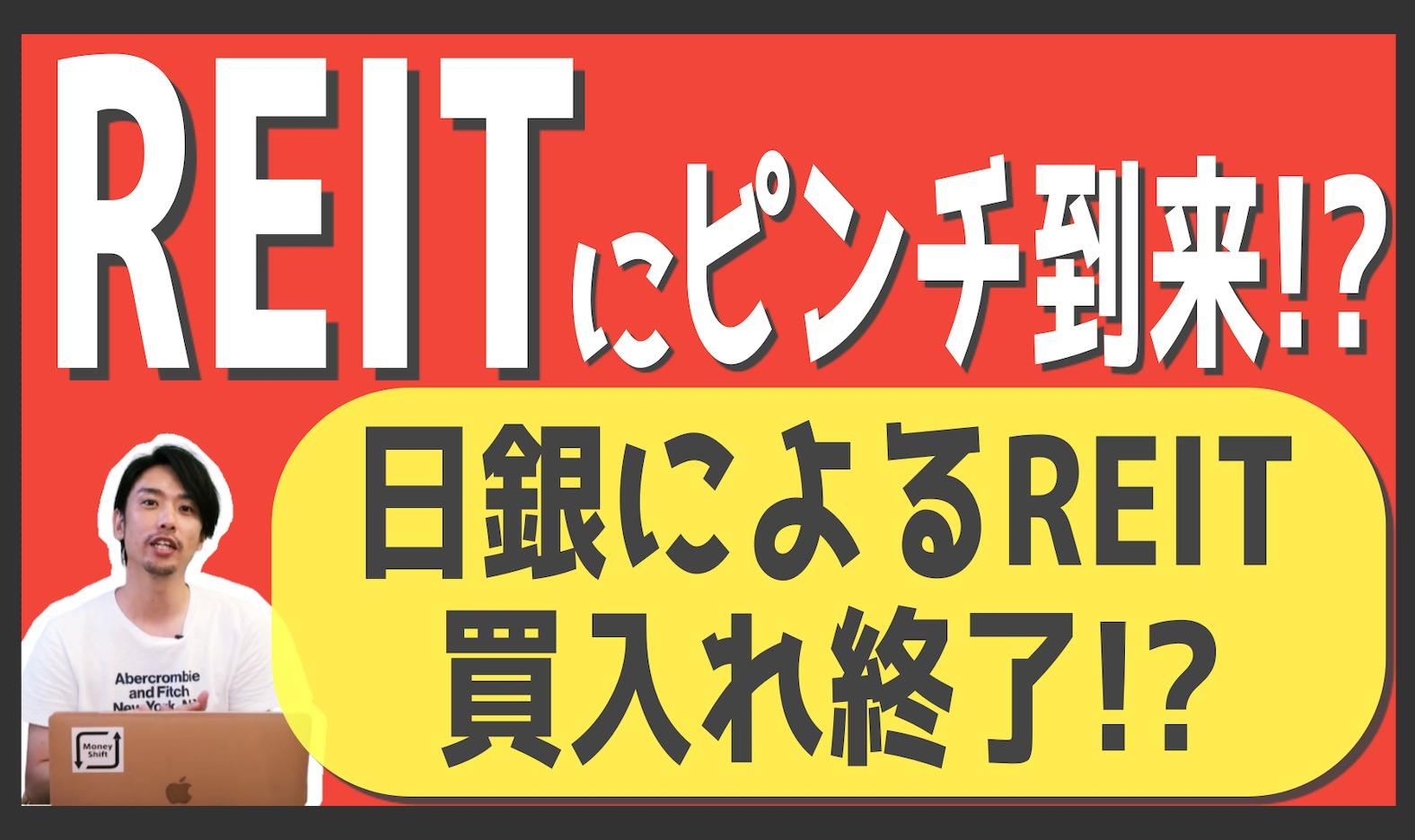 【資産運用】REITにピンチ到来!?日銀の買入額を見てみよう!