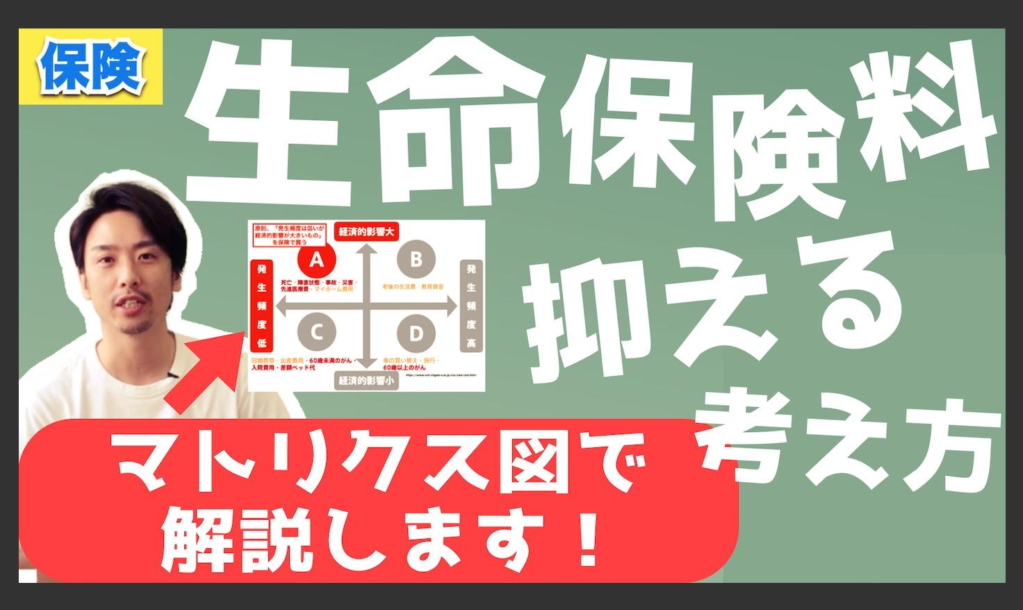 保険に3万円は払い過ぎ!?医療費は保険ではなく資産で備える!