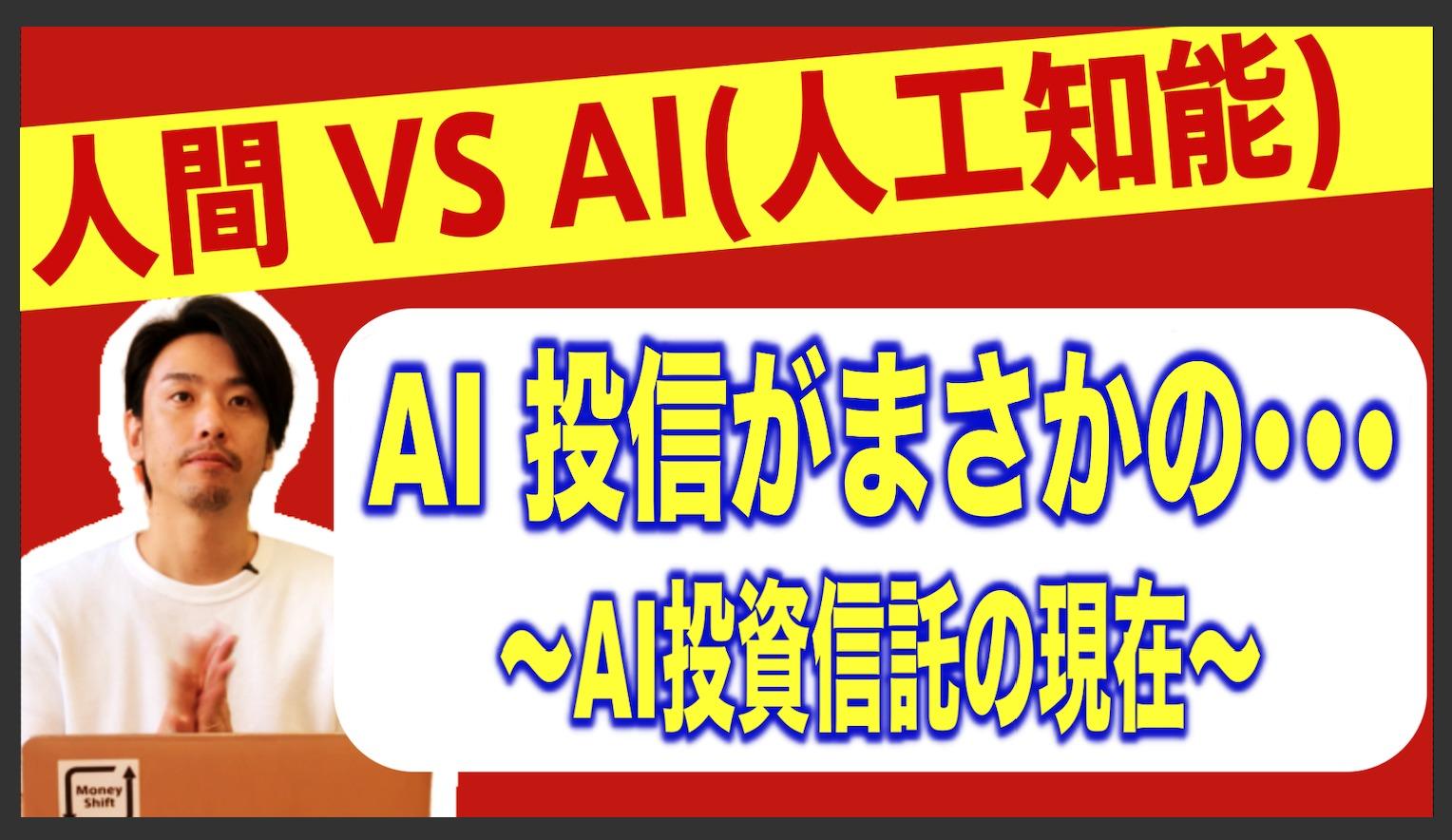 【投資信託】AIやビッグデータを活用した投信の残念な現在