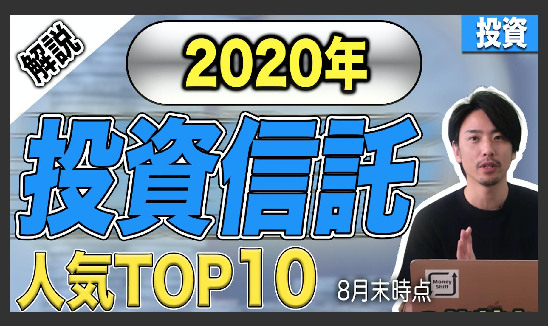 【投資信託】みんなが選ぶ人気ランキングTOP10を紹介&解説!