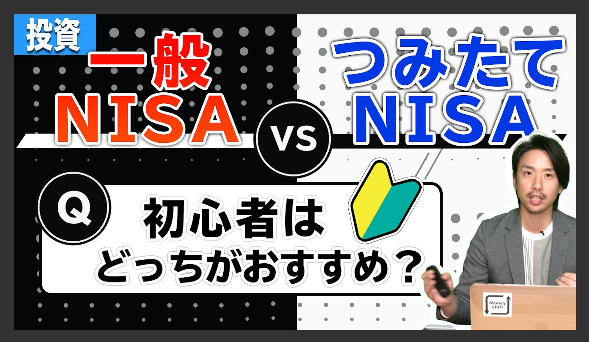 【シンプルに解説】一般NISA VS つみたてNISAどっちが良いのか?特徴を比較