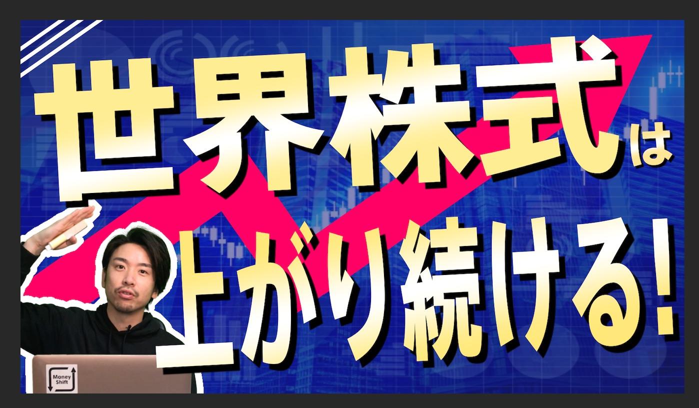 【世界株式】上がり続ける仕組みをわかりやすく解説!